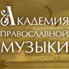 Akademia muzyki prawosławnej - Letnia szkoła